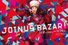 横浜駅 ジョイナス「JOINUS BAZAR!」を2018年1月2日より開催!初日は福袋も販売