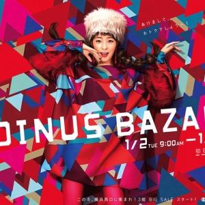 2018年 横浜ジョイナス「JOINUS BAZAR!」を1月2日より開催!初日は福袋も販売