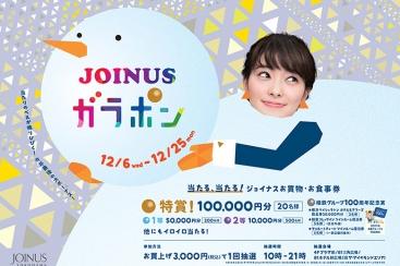 横浜ジョイナス 今年最後の大ボーナス!JOINUS ガラポンを2017年12月6日より開催