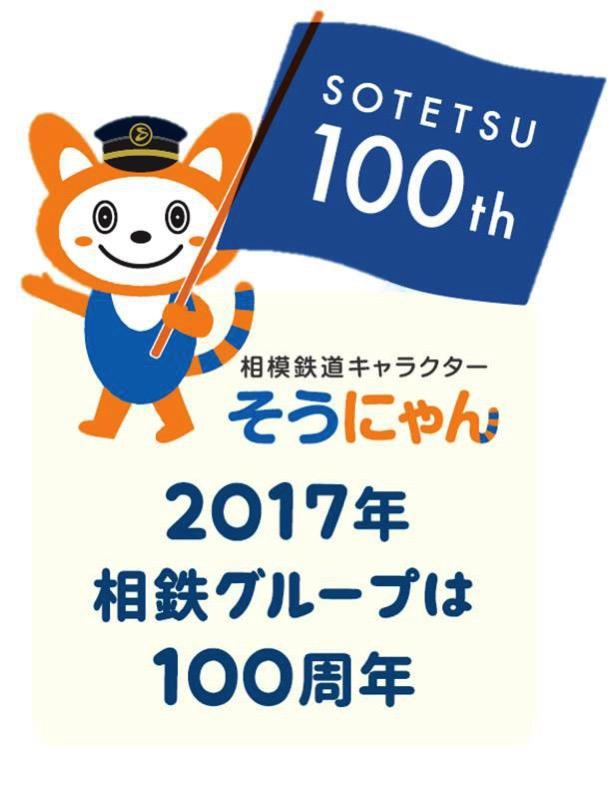 相鉄グループ100周年
