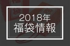 2018年 福袋情報