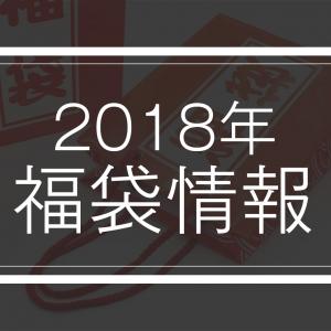 2018年 ヨドバシの福袋は抽選販売!事前申込は12月8日まで