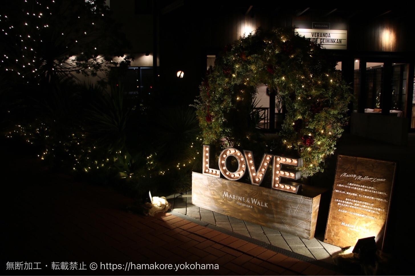 MARINE & WALK YOKOHAMAのクリスマスイルミネーション LOVEのクリスマスリース