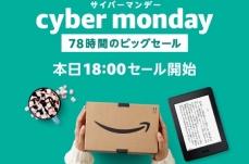 Amazon 2017年の「サイバーマンデーセール」を12月8日 18時より開始!ウォッチリストで逃さず買い物