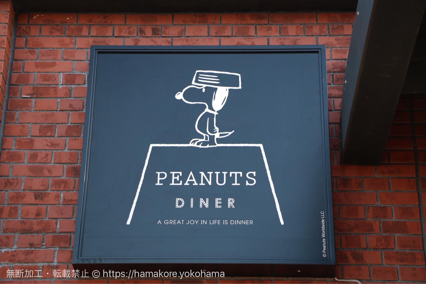 PEANUTS DINER(ピーナッツ ダイナー) 外観