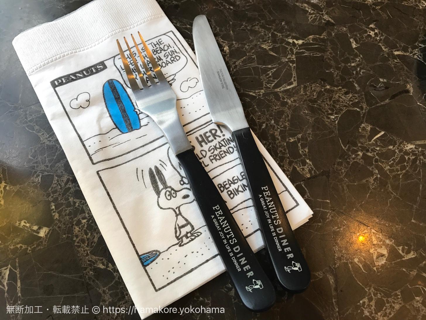 ナフキンとナイフとフォーク