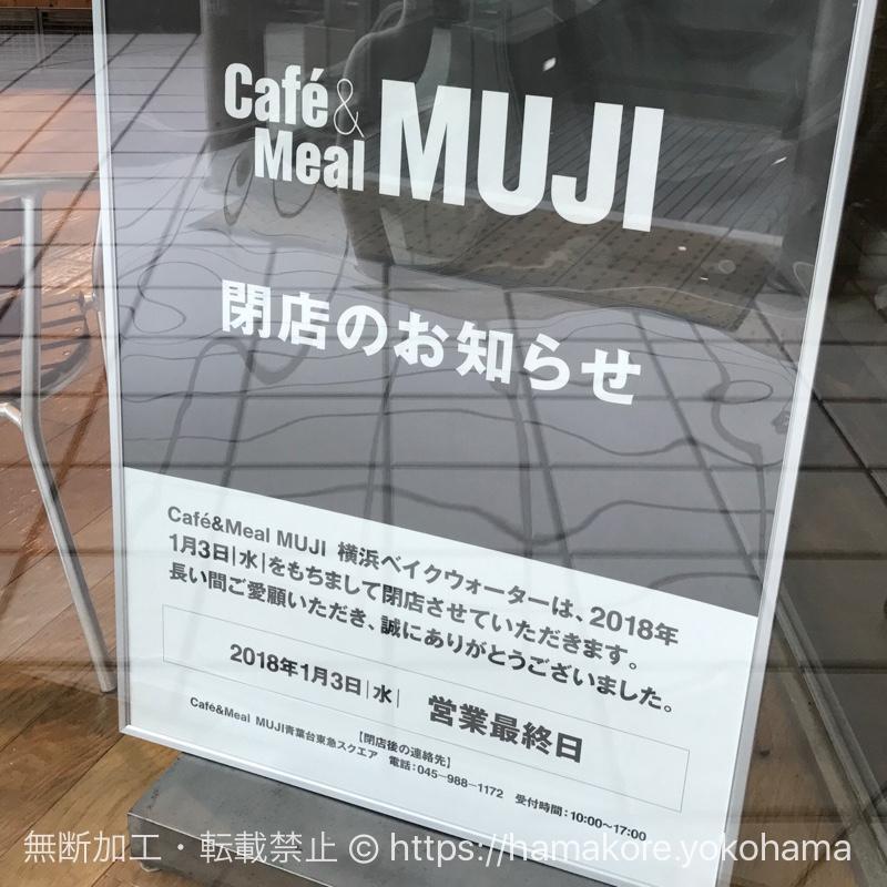 [悲報] 横浜ベイクォーター「MUJIカフェ」が2018年1月3日に閉店!