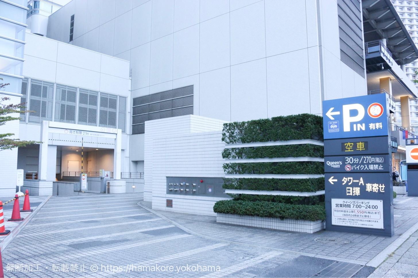 横浜みなとみらい 大型主要駐車場の場所・料金 一覧!提携施設も掲載