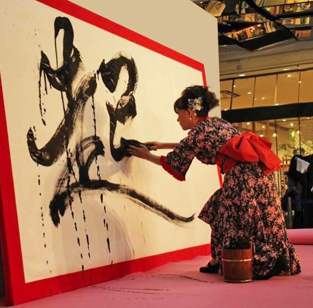 2018年 そごう横浜店 お正月イベントを1月1日より開催!七福神の出迎えや書初めパフォーマンス