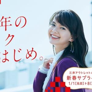 2018年 横浜ベイサイドで福袋・初売りセール「三井アウトレットパーク 新春サプライズ!」を1月1日より開催