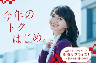 2018年 横浜ベイサイドで初売りセール「三井アウトレットパーク 新春サプライズ!」を1月1日より開催