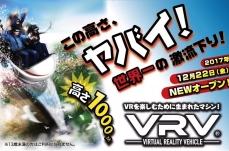 よこはまコスモワールドに新アトラクション「VRV(VRビーグル)」が12月22日誕生!世界一の激流下り