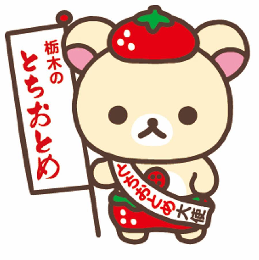 とちおとめ(栃木県)