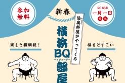 2018年「横浜ベイクォーター」は元日営業!福袋やセール、ちゃんこ鍋無料配布も