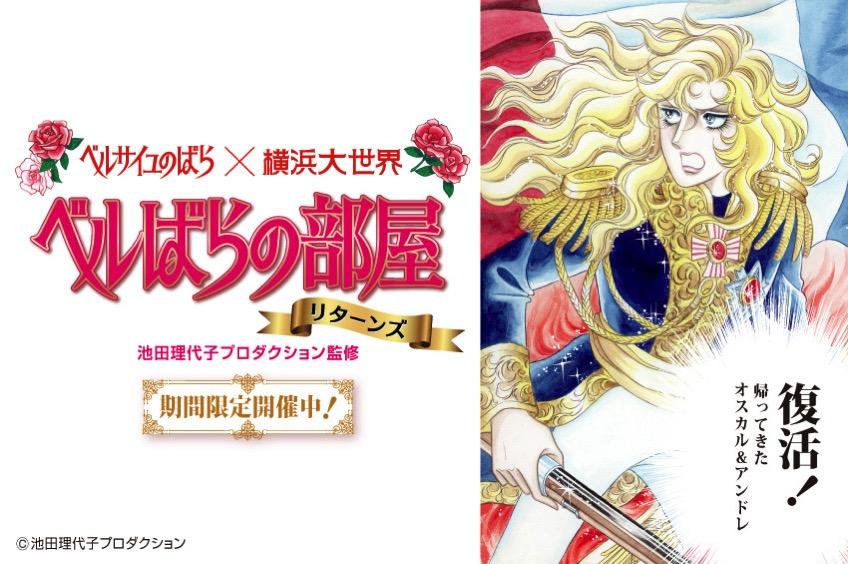 帰ってきた!オスカル&アンドレ!横浜大世界「ベルばらの部屋リターンズ」が2017年12月16日より開催