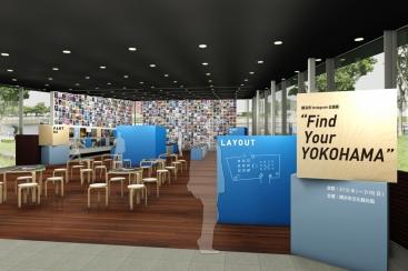横浜市公式Instagram「@findyouryokohama」ファン交流イベント開催を発表!
