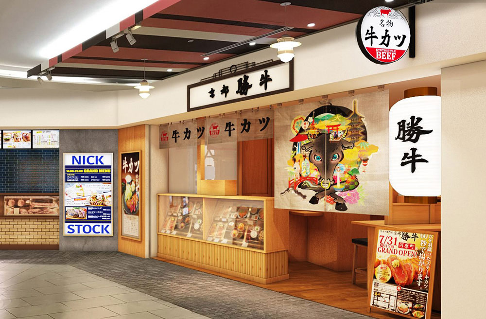 京都勝牛 横浜ポルタ店 外観イメージ