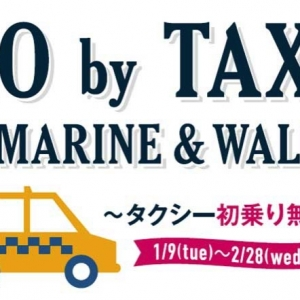 MARINE & WALK YOKOHAMA 冬に嬉しいタクシー初乗りキャンペーンを期間限定で開始!