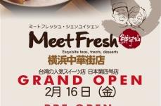 台湾の人気スイーツ店「MeetFresh 鮮芋仙」が横浜中華街に2018年2月16日オープン!