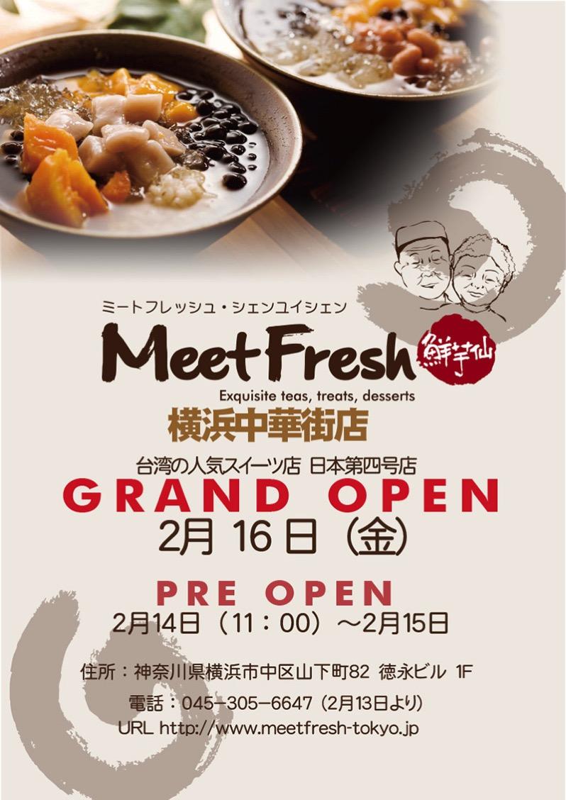 MeetFresh 鮮芋仙が横浜中華街に2018年2月16日オープン!台湾で人気のスイーツ店
