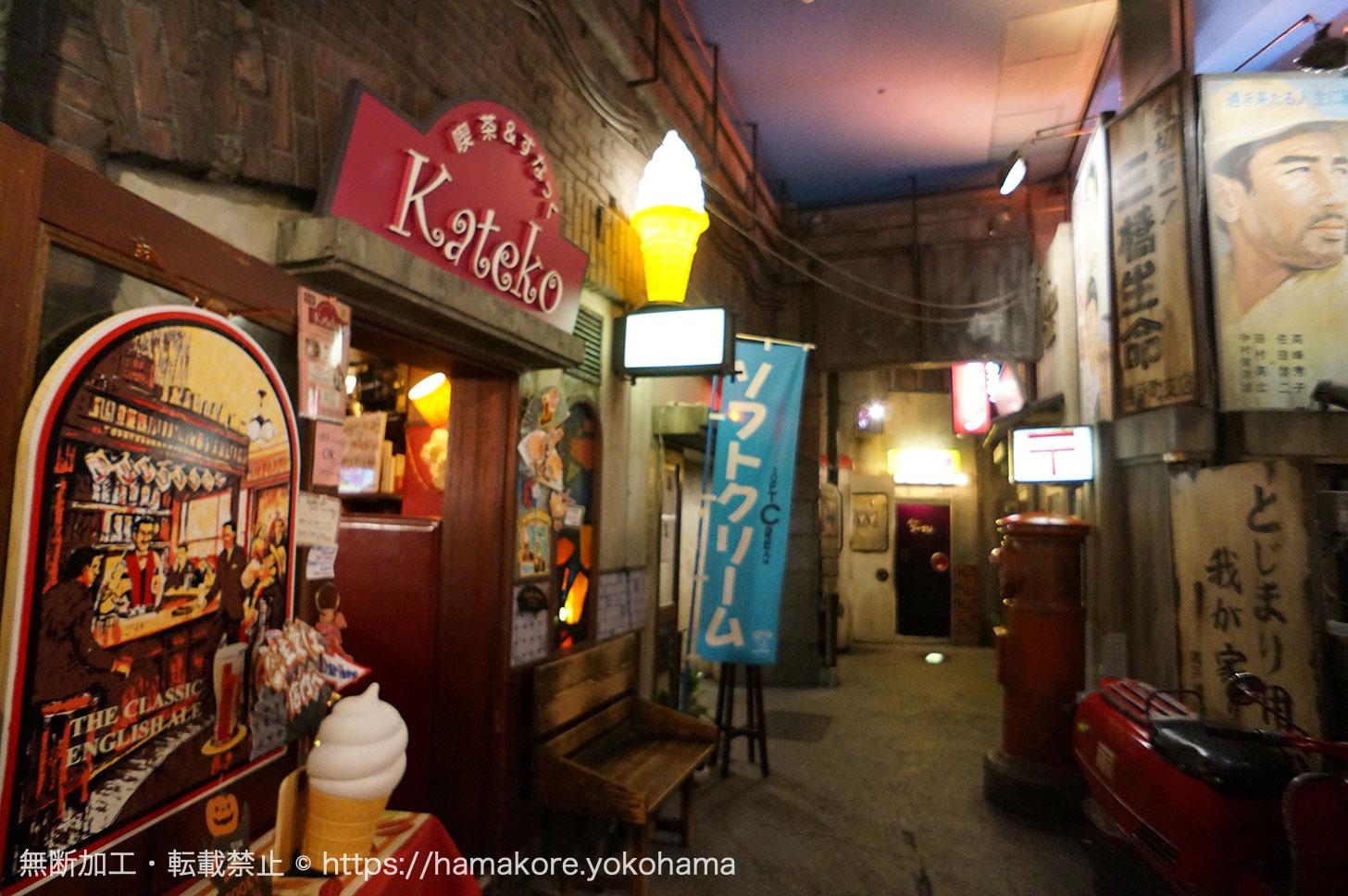新横浜ラーメン博物館 昭和レトロな町並み