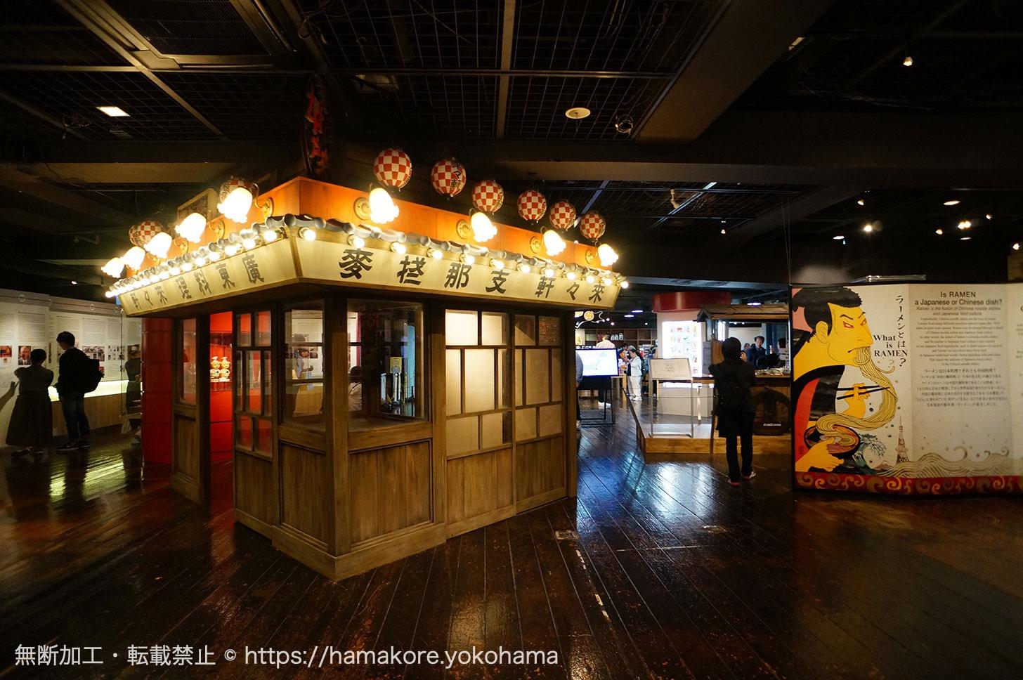 新横浜ラーメン博物館 1階リニューアル後の様子