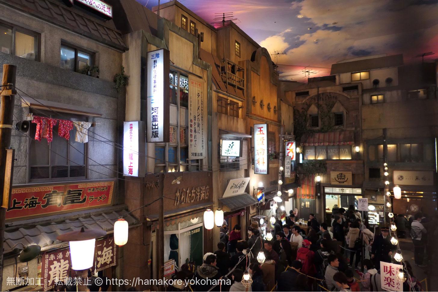 新横浜「ラーメン博物館」でラーメン食べ歩き!揚げパンは駄菓子屋で休日限定