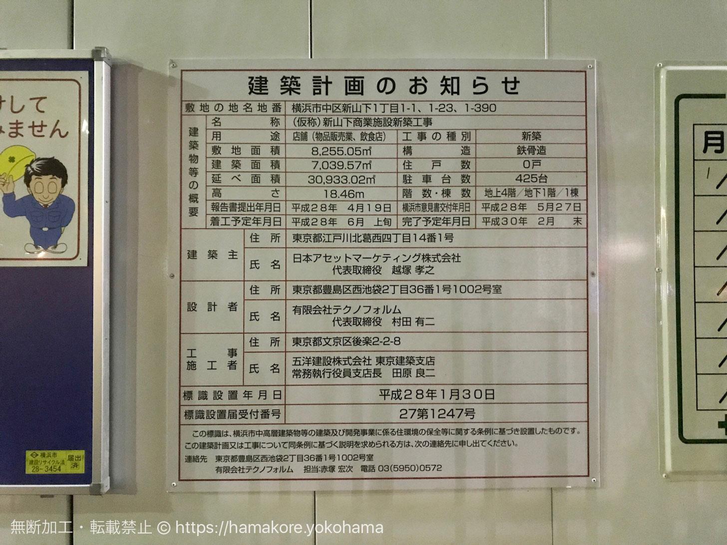 (仮称)新山下商業施設 標識