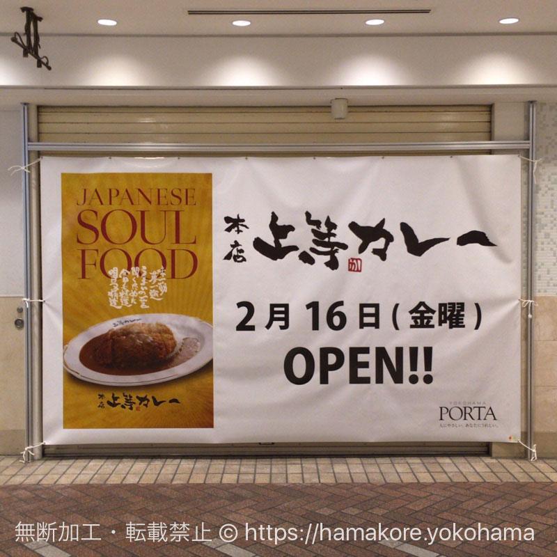 上等カレー 横浜ポルタに2018年2月16日オープン