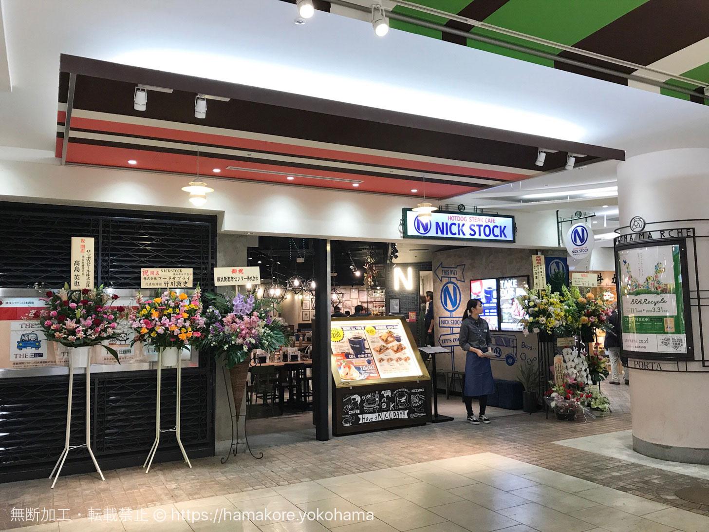 ニックストック 横浜ポルタ店 外観