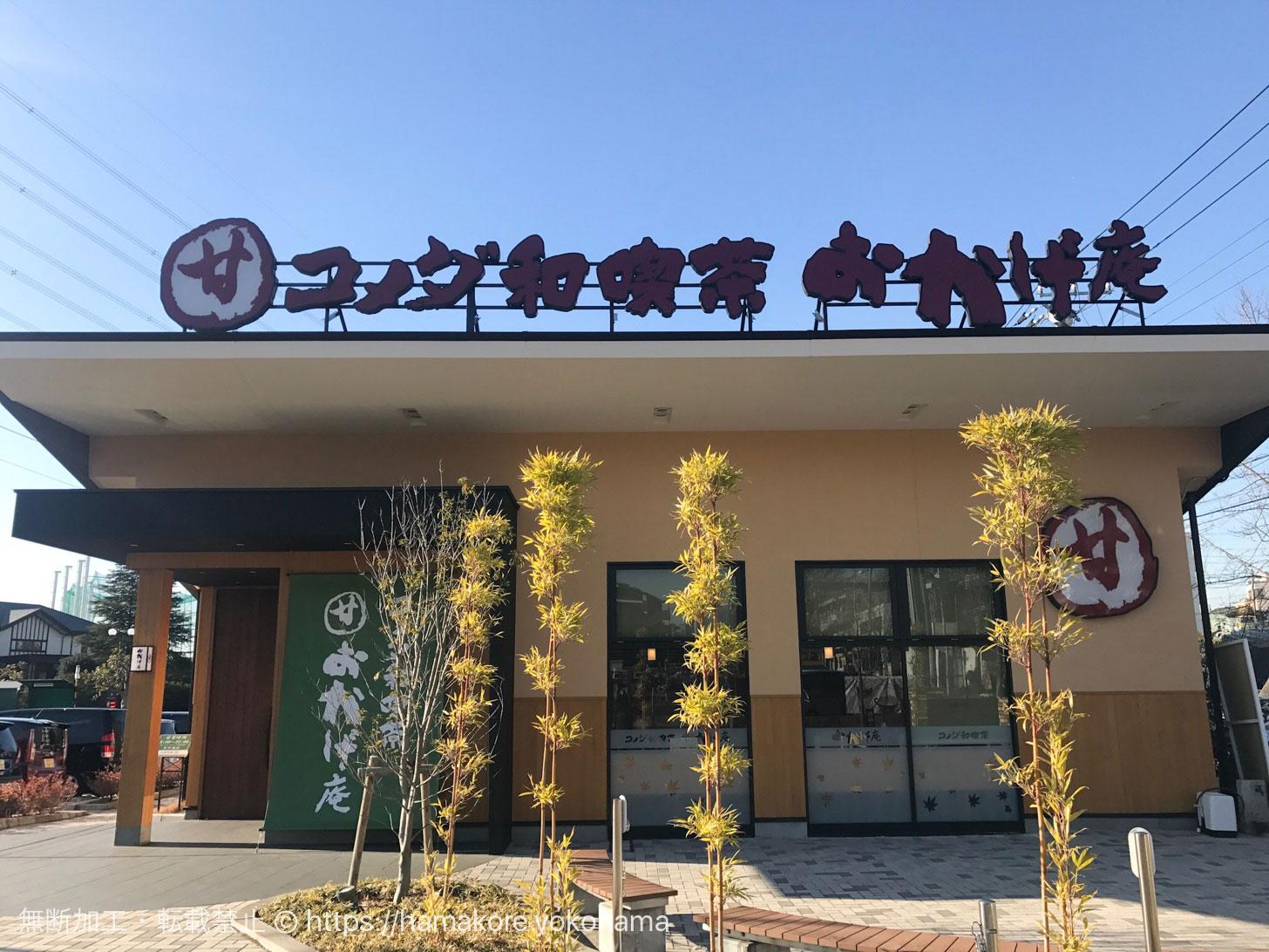 コメダ和喫茶「おかげ庵」あざみ野ガーデンズ店 外観