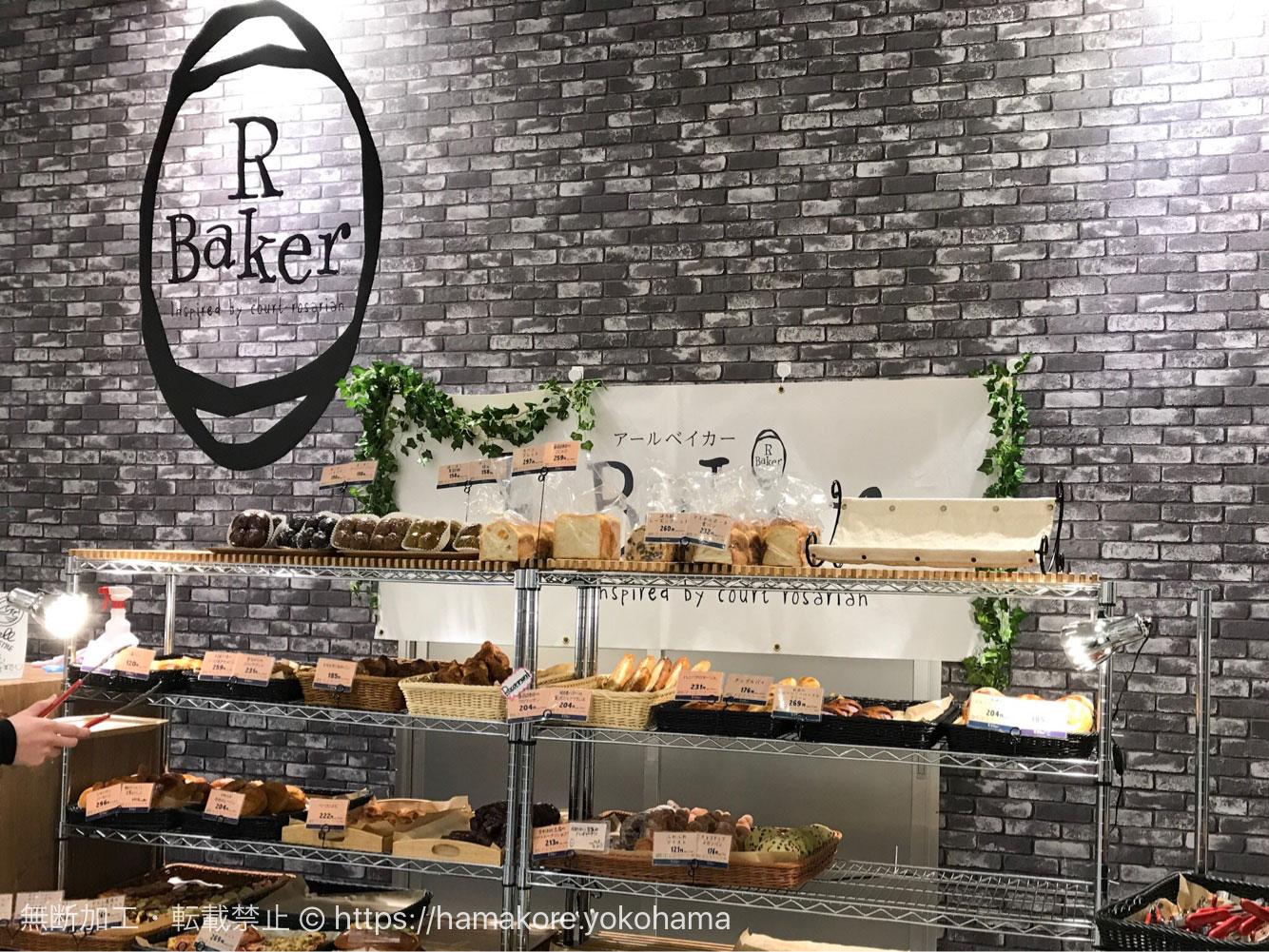 人気パン屋「アールベイカー」がマークイズ みなとみらいに期間限定出店中!