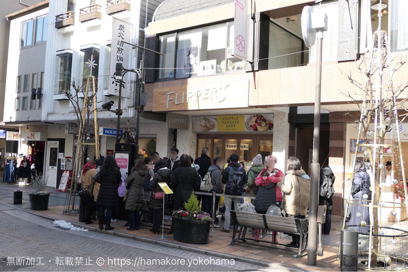 フリッパーズ 横浜元町店 初日の混雑の様子