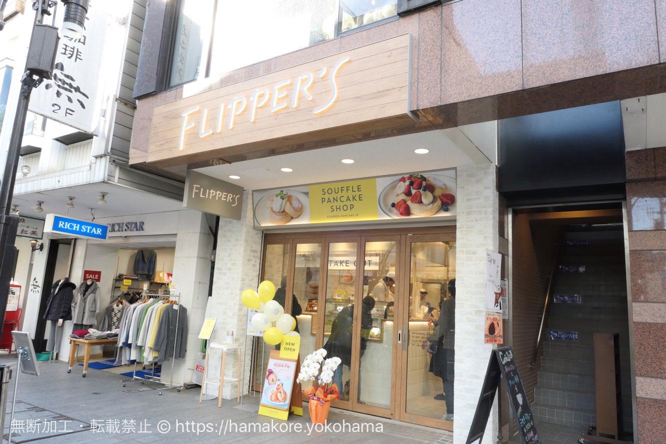 フリッパーズ 横浜元町店 外観