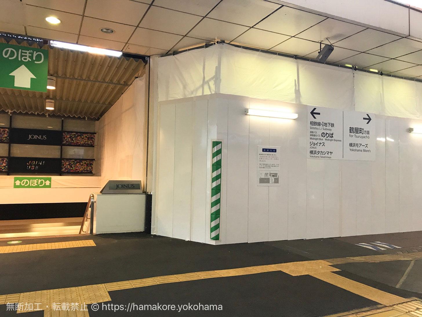 横浜駅 ジョイナス地下街と西口地上を繋ぐエスカレーターが閉鎖!馬の背解消か