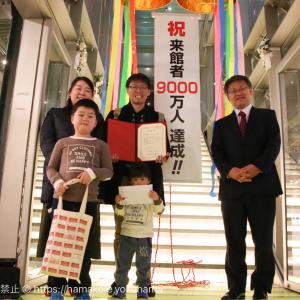 横浜赤レンガ倉庫 累計来館者数 9000万人達成!30日よりキャンペーンも