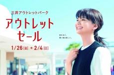 横浜ベイサイド「三井アウトレットパーク アウトレットセール」を2018年1月26日より開催!