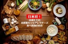 超人気チーズ専門店「グッドスプーン」が横浜みなとみらいに誕生!自家製モッツァレラチーズ食べ放題