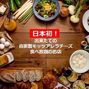超人気チーズ専門店「グッドスプーン」が横浜みなとみらいに!自家製モッツァレラチーズ食べ放題