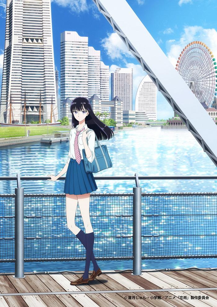 TVアニメ「恋は雨上がりのように」と横浜市が2018年3月1日よりタイアップ!