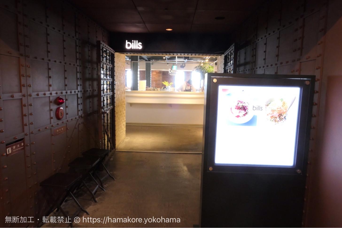 ビルズ 横浜赤レンガ倉庫 入り口