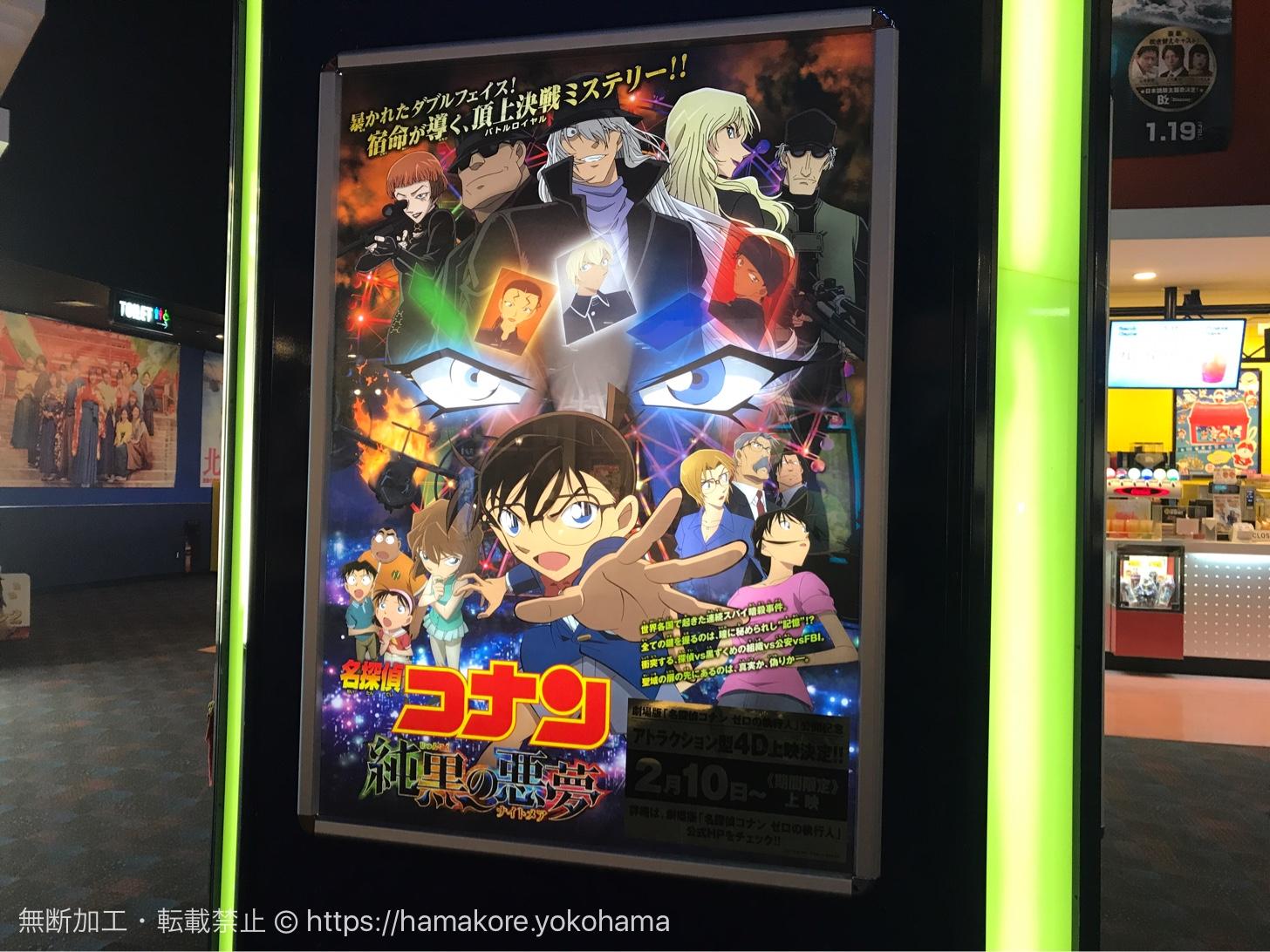 名探偵コナン「純黒の悪夢」4DX・MX4D上映実施の横浜みなとみらい 映画館