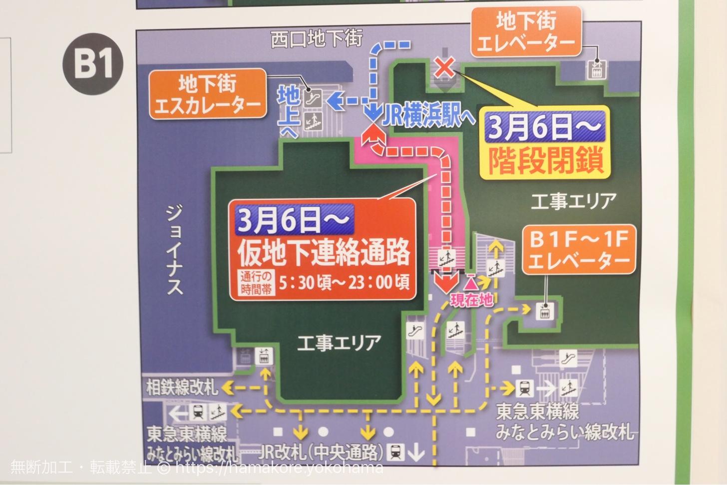 横浜駅西口 仮地下連絡通路