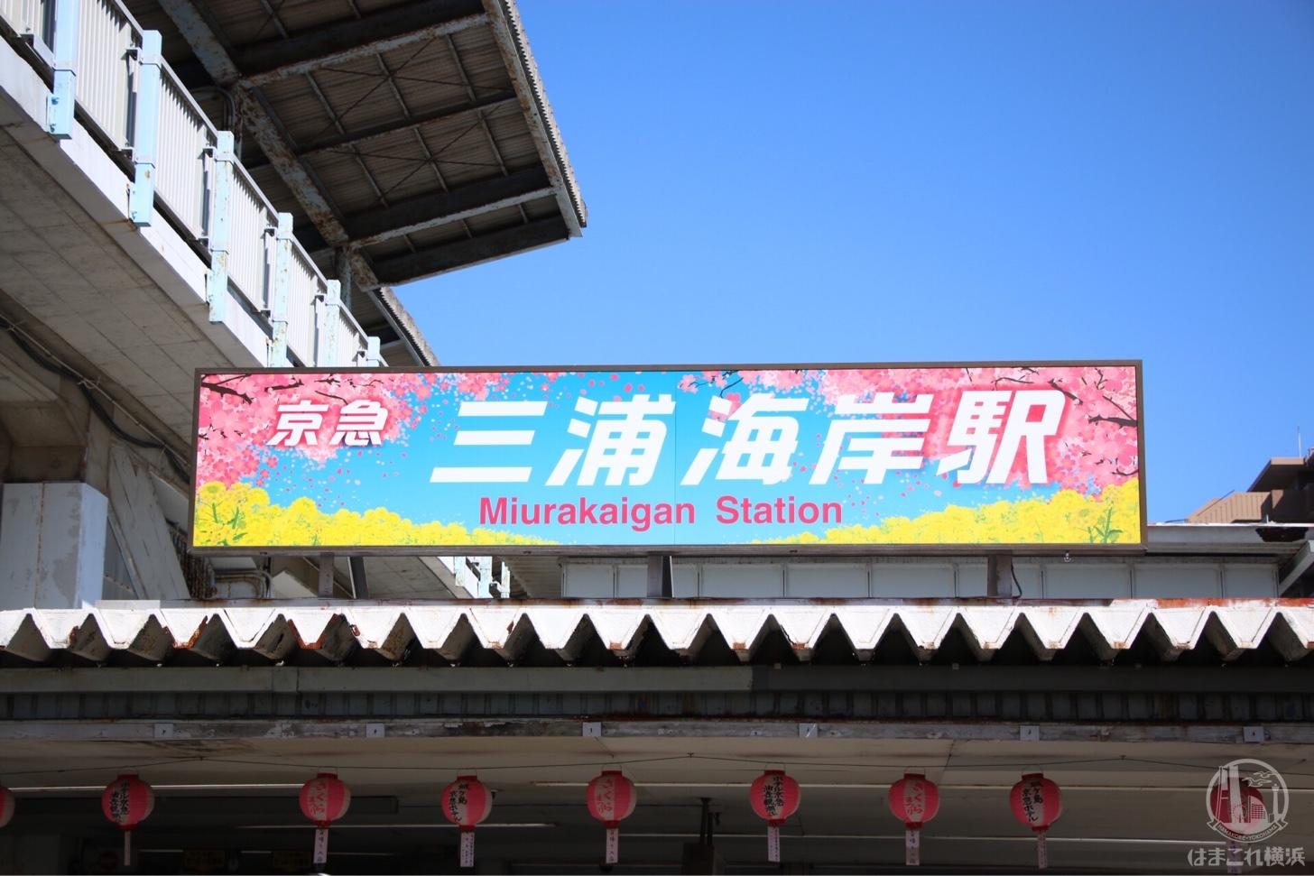 三浦海岸駅 桜仕様の標識