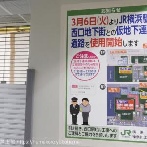 横浜駅西口 中央自由通路とジョイナス地下街を繋ぐ仮通路が3月6日開通!