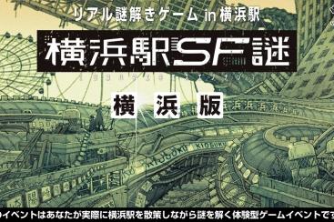 横浜駅SFのリアル謎解きゲーム、聖地・横浜駅で2018年3月2日より通年開催!