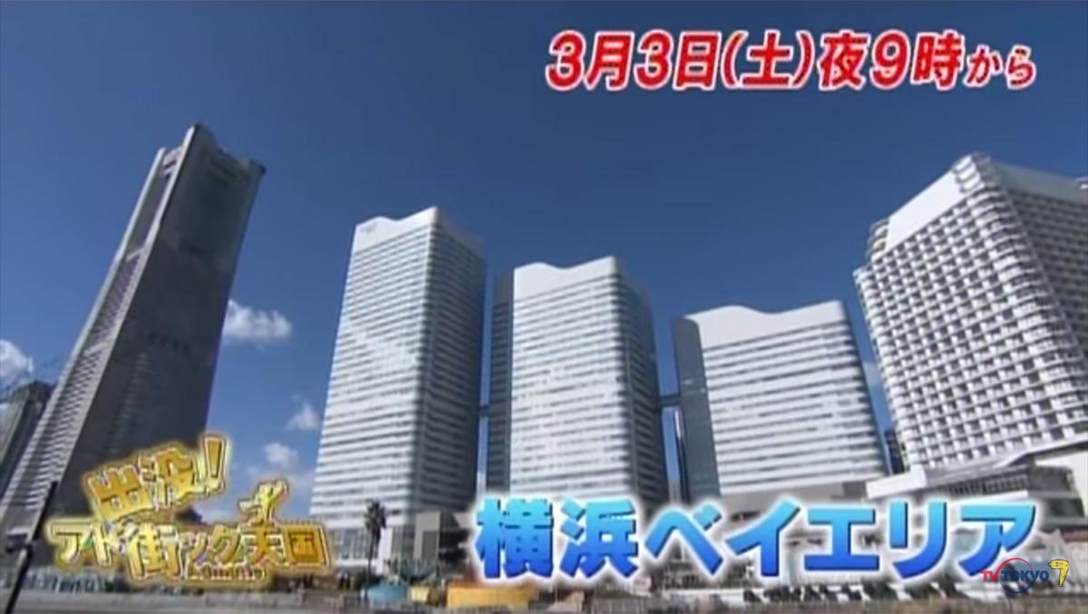 アド街ック天国「横浜ベイエリア」を2018年3月3日に放送!