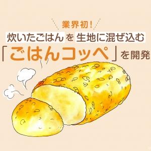 コッペパン専門店「コッペんどっと」が横浜綱島にオープン!炊いたごはんを生地に混ぜ込むパン販売