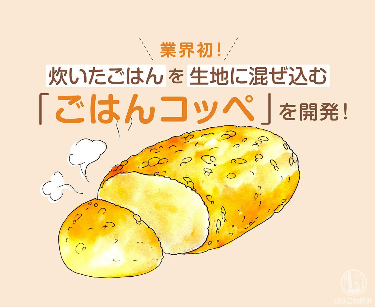 コッペパン専門店「コッペんどっと」が横浜綱島にオープン!炊いたごはんを生地に混ぜ込む業界初のパンを販売