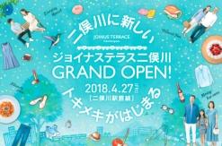 ジョイナス テラス 二俣川のオープン日が2018年4月27日に決定!ジョイナスポイントカードの利用も